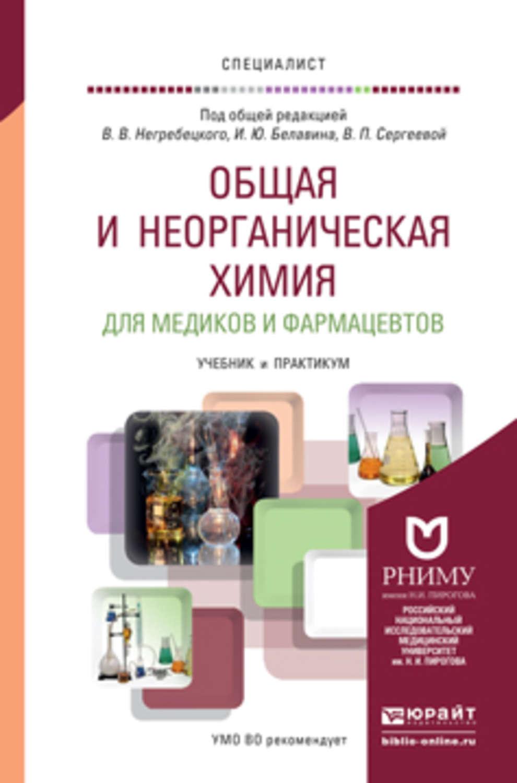 Бионеорганическая химия книги скачать