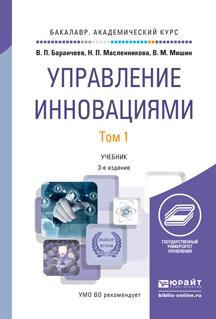 Управление инновациями в 2 т 3-е изд., пер. и доп. Учебник для академического бакалавриата