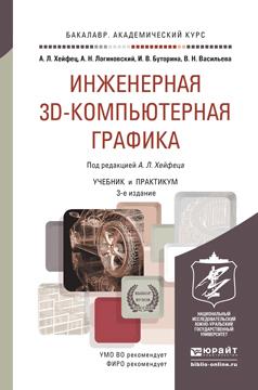 Инженерная 3d-компьютерная графика 3-е изд., пер. и доп. Учебник и практикум для академического бакалавриата