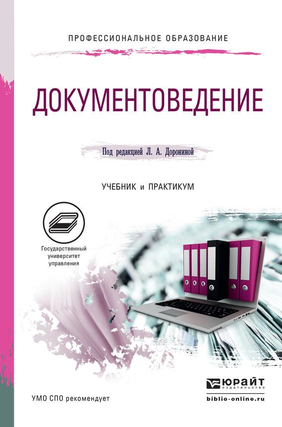 Александр Владимирович Пшенко Документоведение. Учебник и практикум для СПО