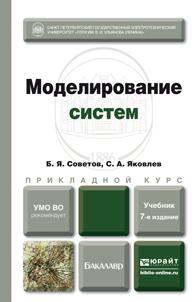 Борис Яковлевич Советов бесплатно