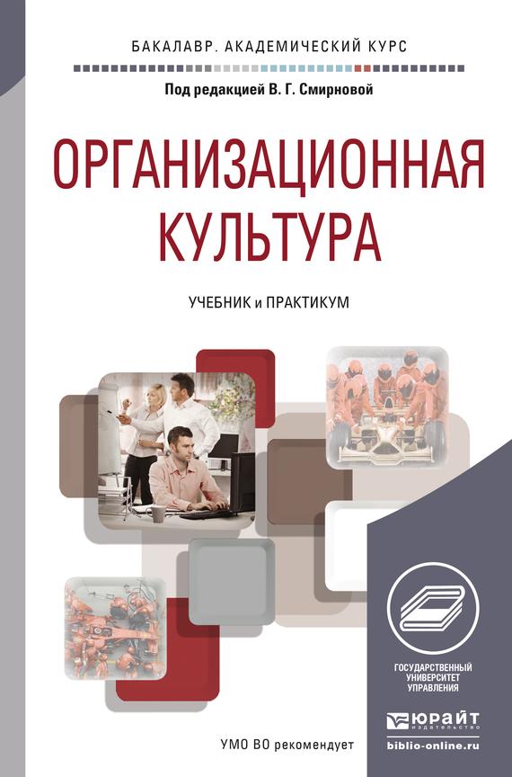 Организационная культура. Учебник и практикум для академического бакалавриата