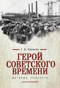 Калиняк, Георгий  - Герой советского времени: история рабочего