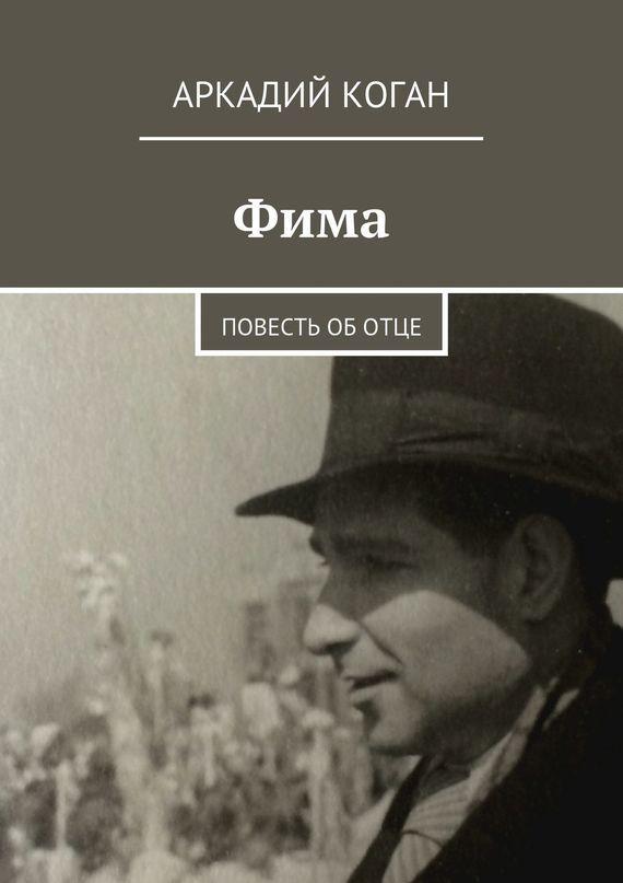 Аркадий Коган Фима