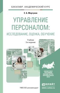 Евгений Борисович Моргунов бесплатно