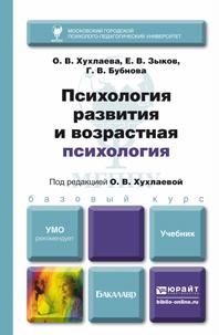Психология развития и возрастная психология. Учебник для бакалавров