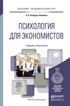 Александр Николаевич Лебедев Психология для экономистов. Учебник и практикум для академического бакалавриата