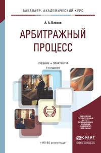 - Арбитражный процесс 4-е изд., пер. и доп. Учебник и практикум для академического бакалавриата