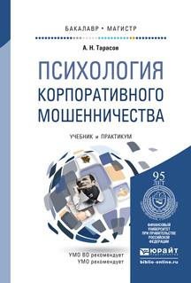 Александр Николаевич Тарасов Психология корпоративного мошенничества. Учебник и практикум для бакалавриата и магистратуры