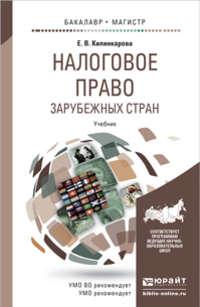 Килинкарова, Елена Васильевна  - Налоговое право зарубежных стран. Учебник для бакалавриата и магистратуры
