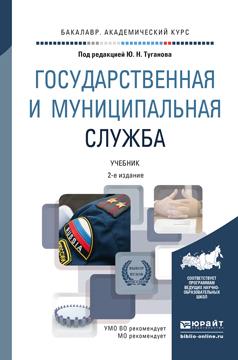 Государственная и муниципальная служба 2-е изд., пер. и доп. Учебник для академического бакалавриата