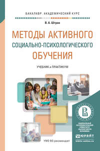 Штроо, Владимир Артурович  - Методы активного социально-психологического обучения. Учебник и практикум для академического бакалавриата