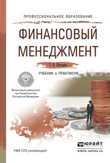 Татьяна Витальевна Погодина Финансовый менеджмент. Учебник и практикум для СПО к а гореликов антикризисное управление