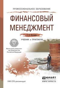 Погодина, Татьяна Витальевна  - Финансовый менеджмент. Учебник и практикум для СПО