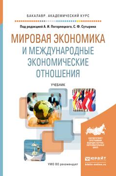 Мировая экономика и международные экономические отношения. Учебник для академического бакалавриата