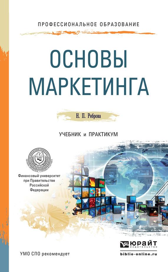 обложка книги static/bookimages/15/00/10/15001021.bin.dir/15001021.cover.jpg