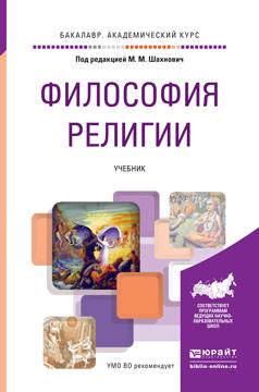 Философия религии. Учебник для академического бакалавриата