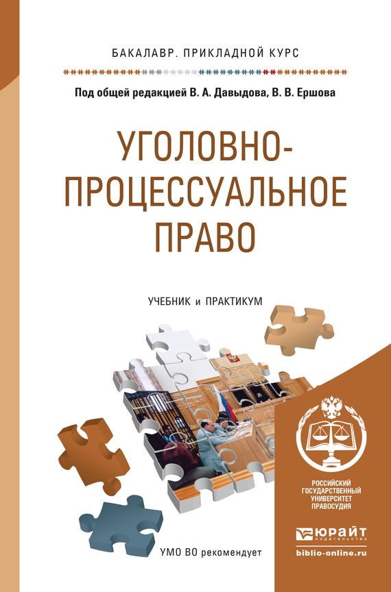 Геннадий Ильич Загорский Уголовно-процессуальное право. Учебник и практикум для прикладного бакалавриата цены онлайн
