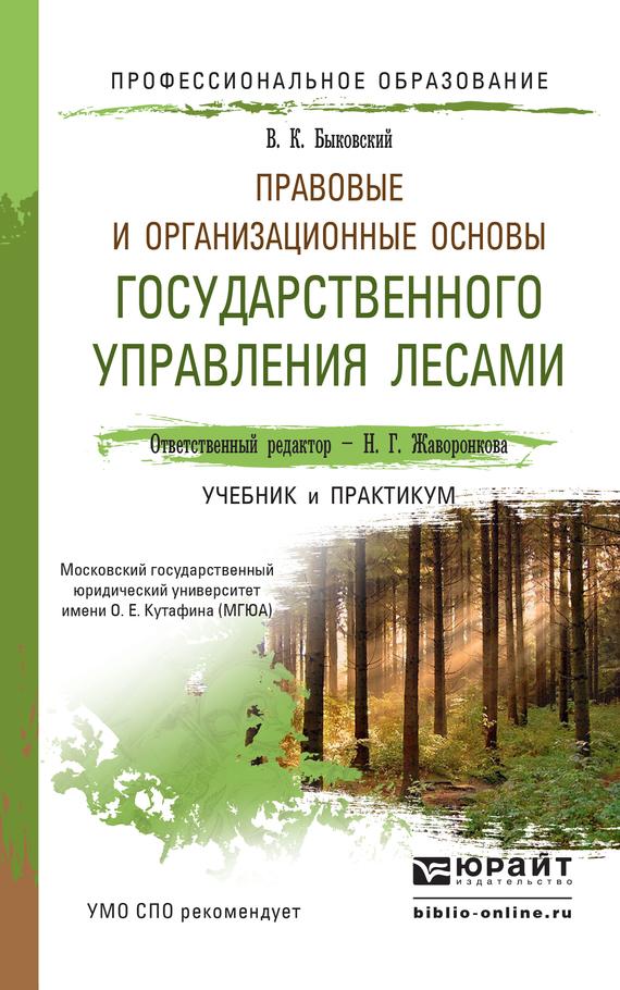 Вадим Кириллович Быковский бесплатно