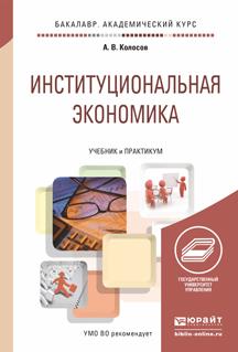 Александр Васильевич Колосов Институциональная экономика. Учебник и практикум для академического бакалавриата
