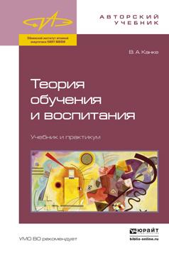 Виктор Андреевич Канке Теория обучения и воспитания. Учебник и практикум