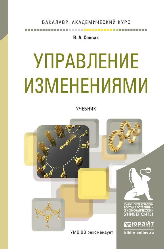 Владимир Александрович Спивак Управление изменениями. Учебник для академического бакалавриата е а оркина управление изменениями