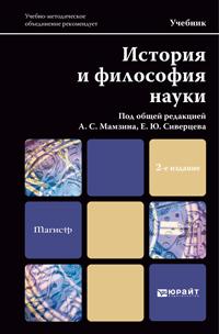 Философия права 2-е изд., пер. и доп. Учебник и практикум для бакалавриата и магистратуры