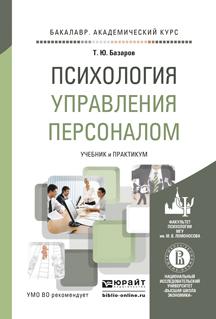 Тахир Юсупович Базаров Психология управления персоналом. Учебник и практикум для академического бакалавриата