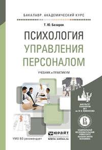 Базаров, Тахир Юсупович  - Психология управления персоналом. Учебник и практикум для академического бакалавриата
