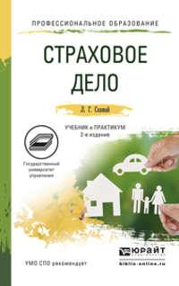 Скамай, Любовь Григорьевна  - Страховое дело 2-е изд., пер. и доп. Учебник и практикум для СПО