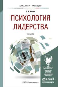 Ильин, Валерий Александрович  - Психология лидерства. Учебник для бакалавриата и магистратуры