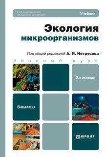Александр Иванович Нетрусов Экология микроорганизмов 2-е изд. Учебник для бакалавров