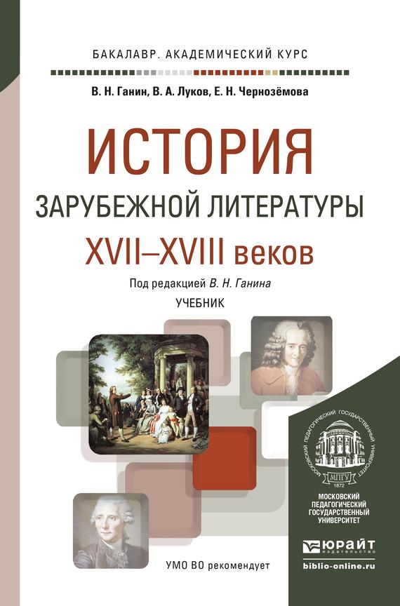 Владимир Андреевич Луков бесплатно