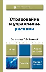 Страхование и управление рисками 2-е изд., пер. и доп. Учебник для бакалавров