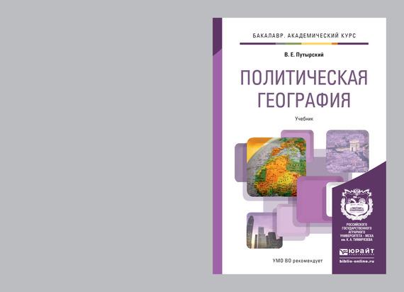 Владимир Евгеньевич Путырский Политическая география. Учебник для академического бакалавриата