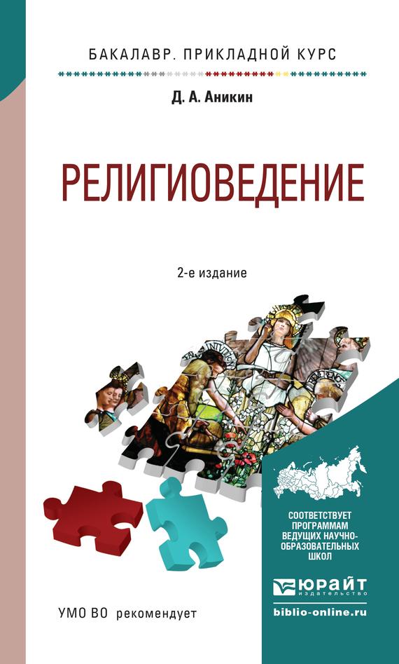 Религиоведение 2-е изд., пер. и доп. Учебное пособие для прикладного бакалавриата