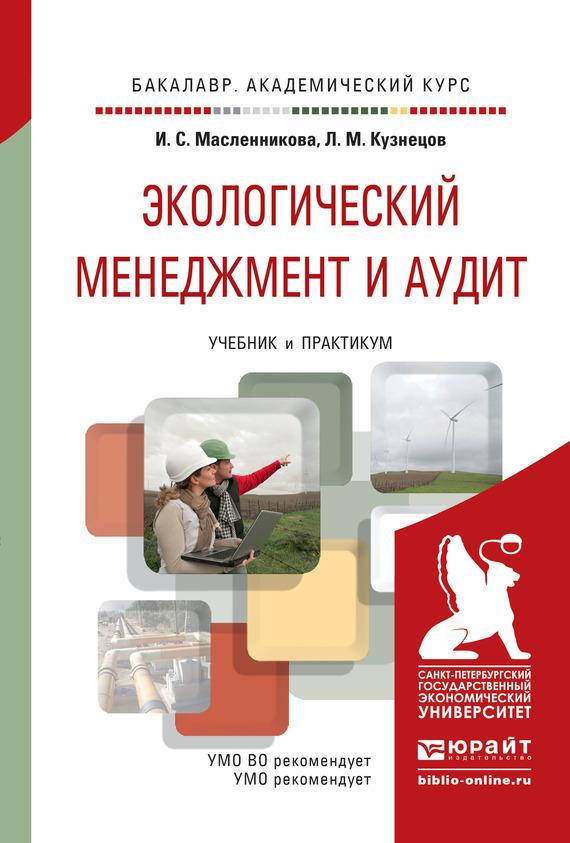 epub менеджмент учебник для бакалавров
