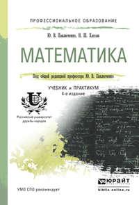 Хассан, Нибаль Шамель  - Математика 4-е изд., пер. и доп. Учебник и практикум для СПО