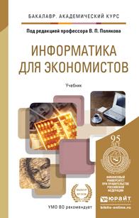 Виктор Павлович Поляков Информатика для экономистов. Учебник для академического бакалавриата
