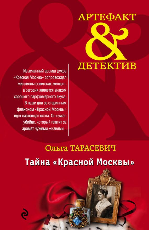 Ольга Тарасевич Тайна «Красной Москвы» сыновья и любовники