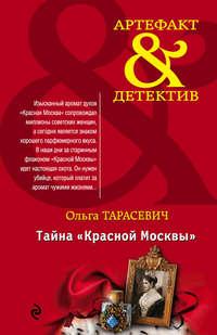 Тарасевич, Ольга  - Тайна «Красной Москвы»