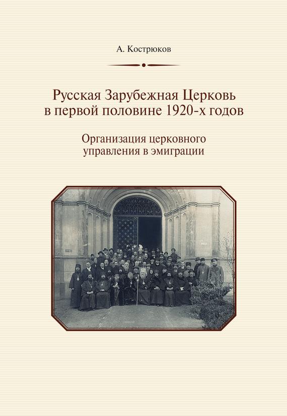 напряженная интрига в книге Андрей Кострюков