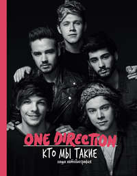 Direction, One  - One Direction. Кто мы такие