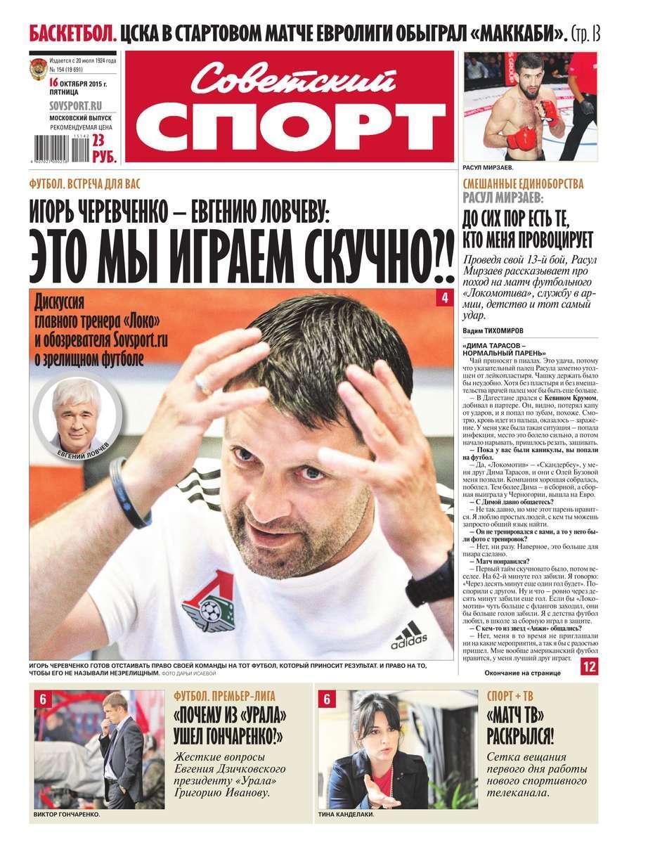 Советский спорт 154-2015