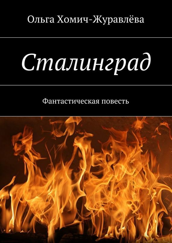 Ольга Хомич-Журавлева - Сталинград