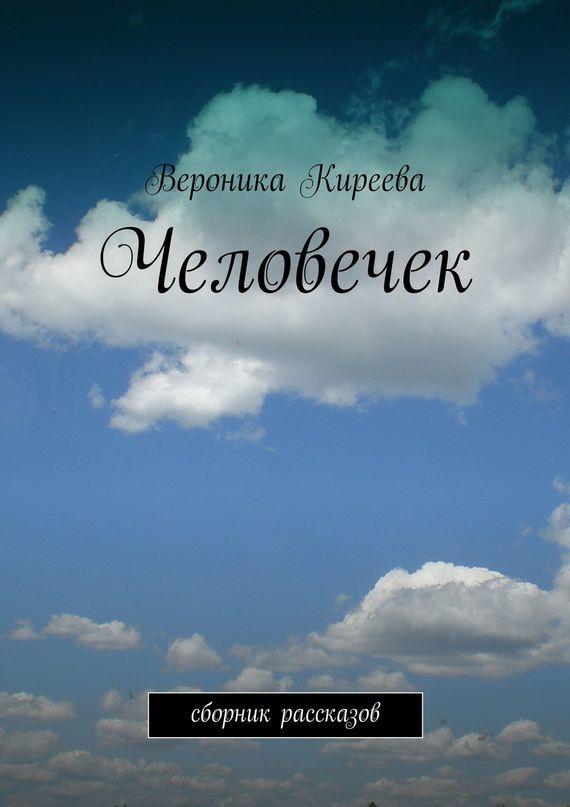 Вероника Киреева - Человечек