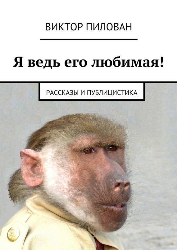 Виктор Пилован Я ведь его любимая! фотобумага a4 lomond 1103301 260 г м2