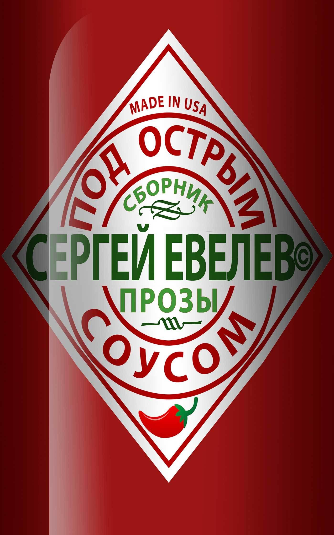 Сергей Евелев - Под острым соусом