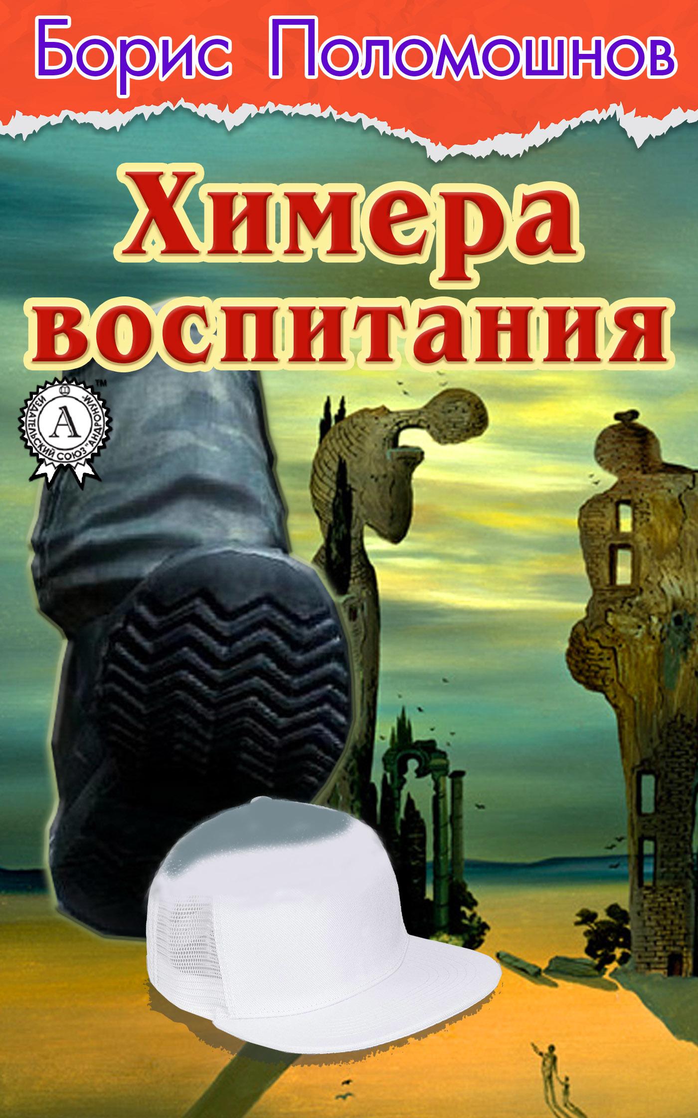 Борис Поломошнов - Химера воспитания