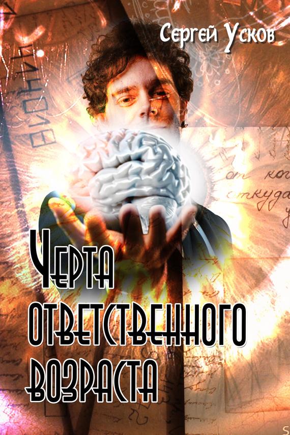 Сергей Усков бесплатно